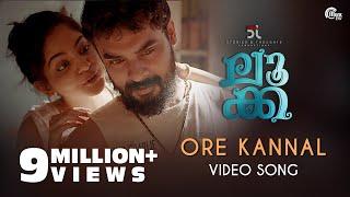 LUCA | Ore Kannal Song Video | Tovino Thomas, Ahaana Krishna | Sooraj S Kurup | Arun Bose
