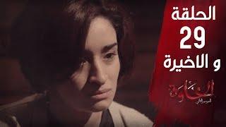 مسلسل الخاوة الجزء الثاني - الحلقة 29 و الاخيرة Feuilleton El Khawa 2 - Épisode 29 I