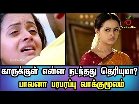 Xxx Mp4 காருக்குள் என்ன நடந்தது தெரியுமா பாவனா பரபரப்பு வாக்குமூலம் Tamil Cinema News TamilCineChips 3gp Sex