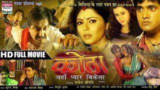 Kotha Jahan Pyar Bikela | FULL BHOJPURI MOVIE 2017