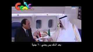 تسريب   حوار السيسي مع الملك عبد الله في الطائرة