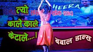 Tyo Kale Kale Keta le Dance By Puja Khadka In Beni, Mygdi Singer (Durga Kharel)