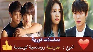 افضل 10 مسلسلات كورية مدرسية رومانسية كوميدية