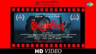 Peranbu -Official First Look | Mammootty, Anjali, Sadhana | Ram | Yuvan Shankar Raja |HD Promo Video
