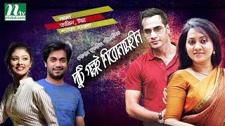 Bangla Natok - Duti Golpoi Shironamhin (দুটি গল্পই শিরোনামহীন)  Tarin & Sajal |