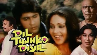 Dil Tujhko Diya (1987) Full Hindi Movie | Kumar Gaurav, Rati Agnihotri, Mala Sinha,