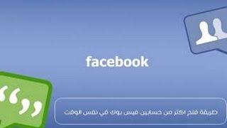 كيفيه فتح حسابين فيس بوك علي الموبايل في نفس الوقت
