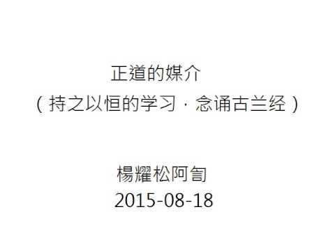 2015/08/18 楊耀松阿訇