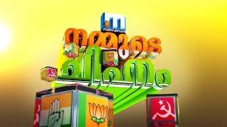 Poll Issues In Chengannur: Nammude Chihnam  Mathrubhumi News