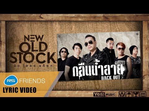 กลืนน้ำลาย (BACK OUT) : NEW OLD STOCK [Official Lyric Video]