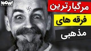 برترین ها : 5 تا از مرگبارترین فرقه های مذهبی دنیا !