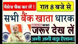बैंक खाते की बड़ी खबर जरूर जान लें pm modi speech today news headlines SBI PNB all bank hindi news