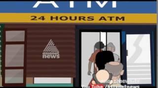 Beware of ATM scams |  BMH Body Guard 1 Feb 2017