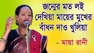 2017 saler sera bicched gaan  ।। Maya rani ।। Bangla new bicched gan ।।