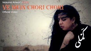 Ve Mein Chori Chori - Masuma Anwar - Virsa Heritage Revived
