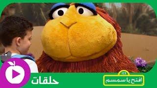 الحلقة الثانية: أول يوم في المدرسة! #افتح يا سمسم  (Ep.2)