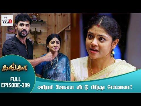 Xxx Mp4 Ganga Tamil Serial Episode 309 3 January 2018 Ganga Latest Tamil Serial Home Movie Makers 3gp Sex