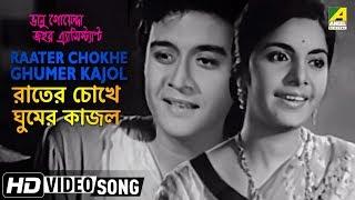 Raater Chokhe Ghumer Kajol | Bhanu Goenda Jahar Assistant | Bengali Movie Song