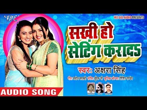 Xxx Mp4 Akshara Singh 2019 का सबसे सुपरहिट गाना सखी हो सेटिंग करादS Sakhi Ho Seting Karada Hit Song 3gp Sex