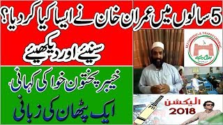 Pakistan News Live Today | A Common Pathan from KPK telling about the changes Imran Khan Brought