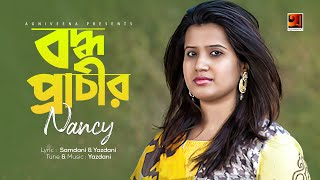 Boddho Prachir | by Nancy | Bangla Song 2018 | Official Lyrical Video | ☢☢ EXCLUSIVE ☢☢