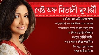 মিতালী মুখার্জী সেরা বাংলা গান    Best Of Mitali Mukherjee Bengali Songs    Indo-Bangla Music