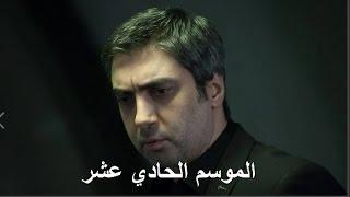 مسلسل وادي الذئاب الجزء الحادي عشر بيان الحلقة 1+2 wadi diab 11 ep 1+2 HD HD