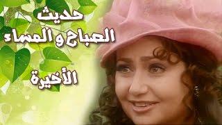 حديث الصباح والمساء׃ الحلقة 28 من 28