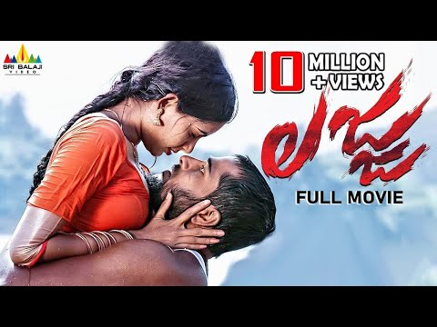 Lajja Full Movie | Latest Telugu Full Movies | Madhumita, Shiva | Sri Balaji Video