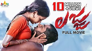 Lajja Full Movie | Telugu Latest Full Movies | Madhumita, Shiva | Sri Balaji Video