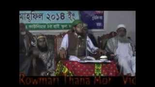 Bangla waz new 2015(Hazrat mawlana Ehsan Ibne Masud Rongpure 01926628230) part1