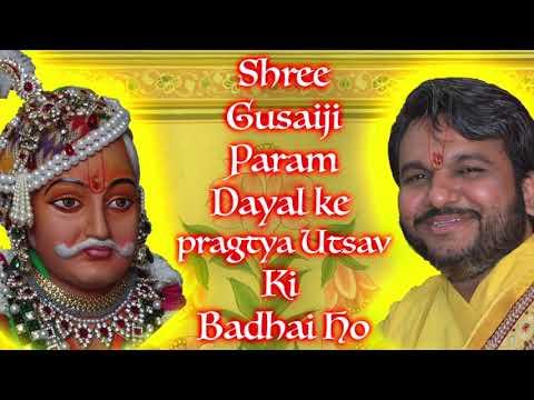 Shree Gusaiji ke Utsav ki Badhai Ho!