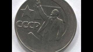Юбилейная монета 1 рубль 50 лет советской власти 1967 год цена, тираж разновидности нумизматика СССР