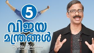 Success Tips - Madhu Bhaskaran- Malayalam Inspirational Talk