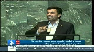 سخنراني احمدي نژاد؛ ترک سالن توسط ديپلماتهاي غربي
