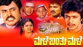 Full Kannada Movie 1984 | Male Banthu Male | Loknath, Arjun Sarja, Indira