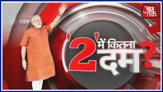 Halla Bol: CMS Survey Report On Two Years of Modi Government