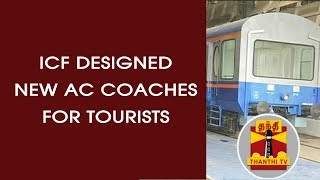 ICF(Integral Coach Factory) designed New AC Railway Coaches for Tourists | Thanthi TV