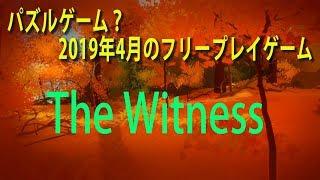 ゆきあみのゲーム紹介 「The Witness」