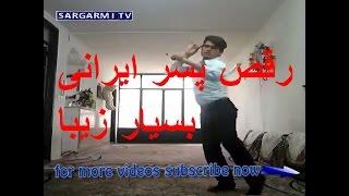 رقص پسر ایرانی بسیار زیبا