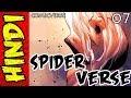 Spider-verse Part - 7 | Cosmic Vs Solus | Marvel Comics In Hindi | #ComicVerse