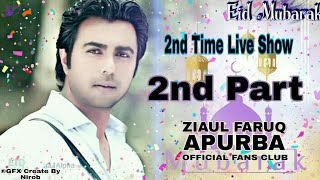 Part 2nd- Ziaul Faruq Apurba- Official Group 2nd time love show 2019 23 July