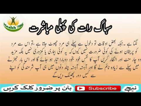 First Night After Marriage Video   Suhagraat   shadi ki pehli raat mard ka jaldi farigh hona in urdu