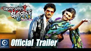 Trailer | Aame Ta Toka Sandha Marka | Papu Pam Pam | Koel Banerjee | Odia Movies | Coming Soon