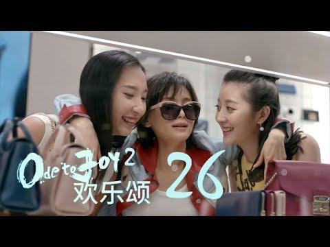 Xxx Mp4 歡樂頌2 Ode To Joy II 26【TV版】(劉濤、楊紫、蔣欣、王子文、喬欣等主演) 3gp Sex