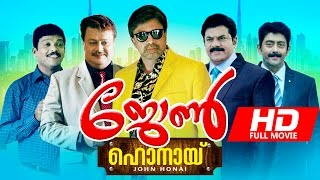 New Malayalam Full Movie 2016 | John Honai [ HD ] | Superhit Comedy Movie | Ft.Mukesh, Siddique