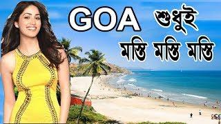 গোয়া মস্তি মজার জায়গা/Some interesting information about Goa