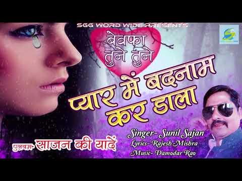 Xxx Mp4 Bewafai Songs प्यार में बदनाम कर डाला Bewafa Tune Tune Pyar Me Badnam Kar Dala Sunil Sajan 3gp Sex