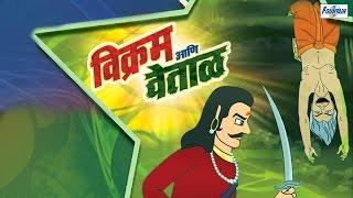 Vikram Betal Marathi Goshti - Marathi Story For Children | Marathi Movies