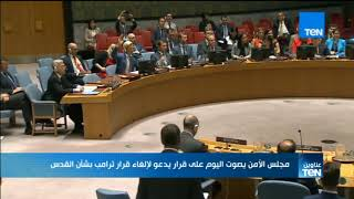 موجز TeN - مجلس الأمن يصوت اليوم على قرار يدعو لإلغاء قرار ترامب بشأن القدس